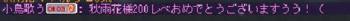 200祝砲4メイプル.png