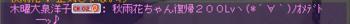 200祝砲3メイプル.png