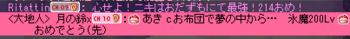 200祝砲メイプル.png