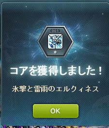 9月20日 コア.jpg
